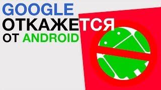 Смерть Android: Новая ОС Google Fuchsia! Смартфон с дыркой в экране Huawei Mate 20 и другие новости