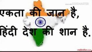 Hindi Diwas par Slogan | vishwa hindi diwas 2018 | hindi diwas special