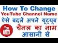 How to Change YouTube Channel Name (ऐसे बदलें अपने यूट्यूब चैनल का नाम)