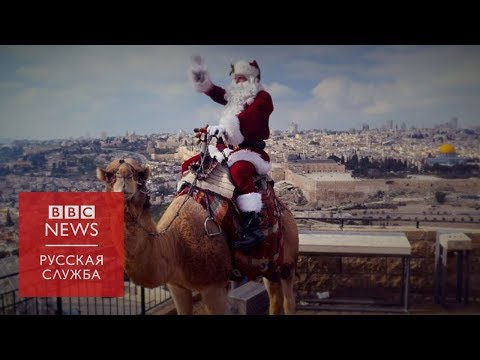 Как в Иерусалиме появился дипломированный Санта-Клаус