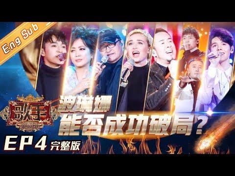 《歌手2019》EP4 完整版: 齐豫洒泪唱《今世》忆三毛 波琳娜炸裂高音强势补位 Singer 2019【湖南卫视官方HD】
