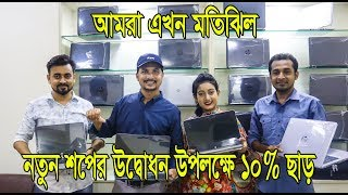 New Shop || Best Used Laptop Shop In Dhaka || Cheap Rate Laptop || Daily Needs