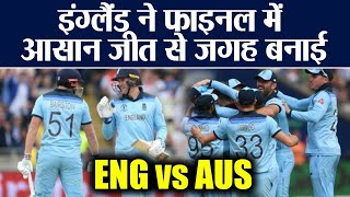ICC World Cup 2019: England Vs Australia semi-final 2: Dominant England enter final after 27 years