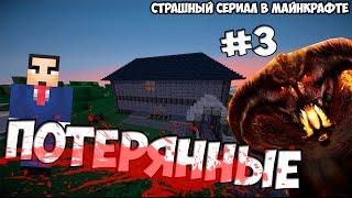 Minecraft сериал: ПОТЕРЯННЫЕ #3 -Страшный сериал в майнкрафте | ПАРАНОРМАЛЬНОЕ ЯВЛЕНИЕ