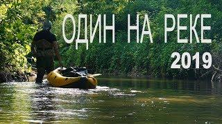Один на реке 2019 | Роман Шкловский
