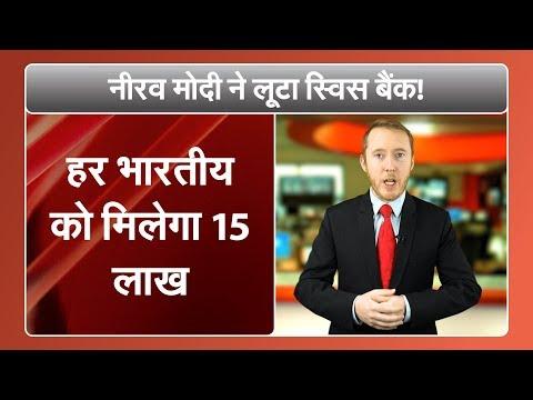 स्विस बैंक लूट भारत आए Nirav Modi,  सबको मिलेंगे 15 लाख |  Fake It India S02E12