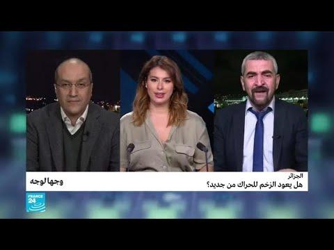 الجزائر: هل يعود الزخم للحراك من جديد؟  - نشر قبل 3 ساعة