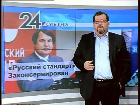 СУТЬ ДЕЛА -  «Русский стандарт» законсервирован