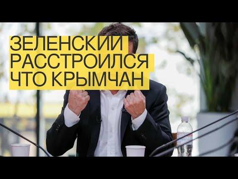 Зеленский расстроился, чтокрымчан всеменьше называют «украинцами»