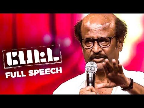 Petta - Rajinikanth Marana Mass Full Speech Petta Audio Launch