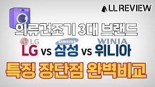편리미엄 대세템! | LG vs 삼성 vs 위니아 | …