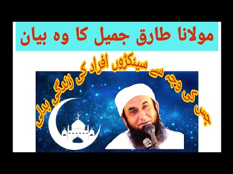 Maulana Tariq Jameel Emotional bayan[HD]