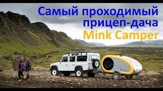 Самый маленький прицеп-дача Mink. Заменит ли автодом или дом на колесах для двоих?