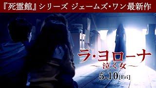 映画『ラ・ヨローナ ~泣く女~』本予告【HD】2019年5月10日(金)公開