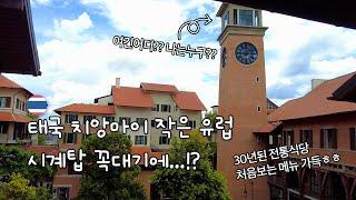 태국 치앙마이 속 작은 유럽. 걷다보니 시계탑 꼭대기?…