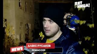 """Aisha съемки клипа """"Все мимо"""" сюжет телеканала Пятница"""