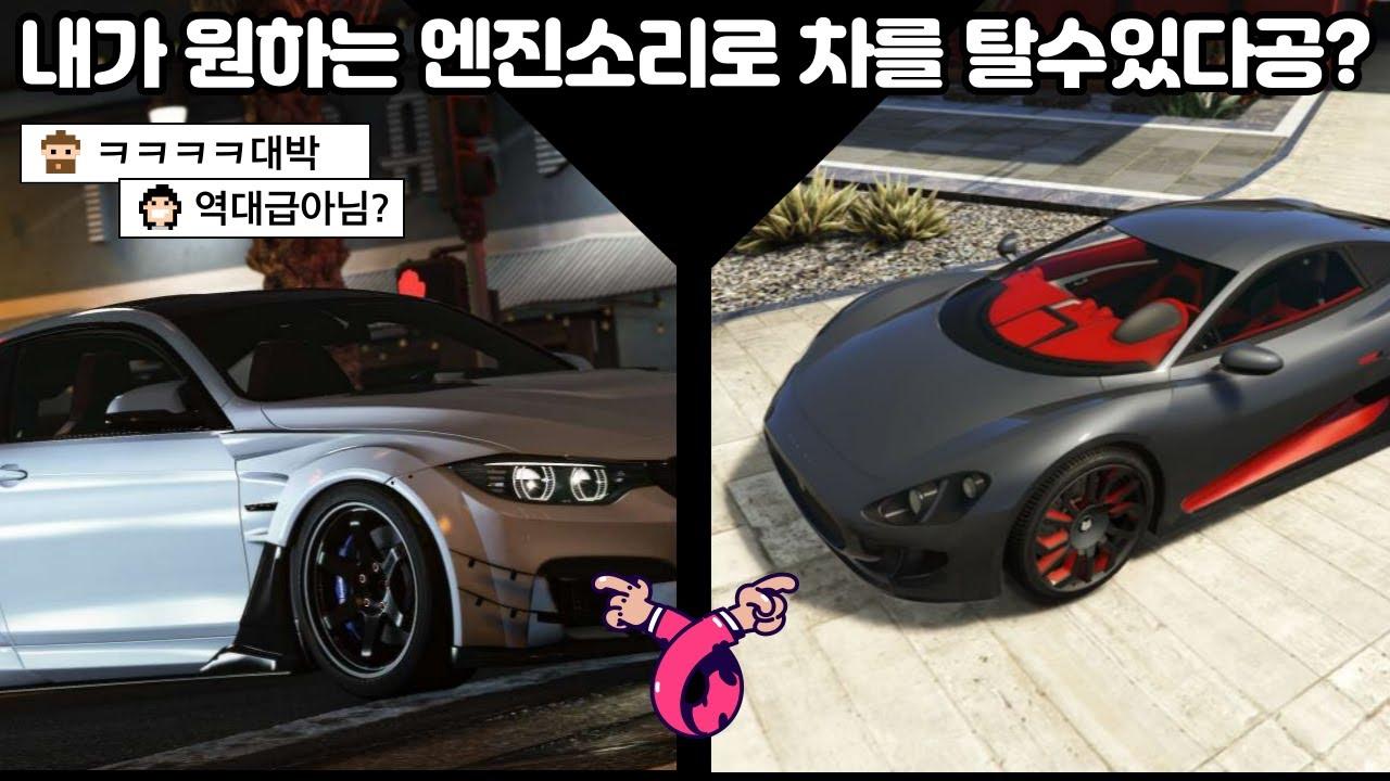 GTA5 - 에드온차량을 XA21엔진소리로 바꿔보자!! 에드온차량패치 !!