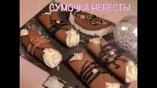 Турецкий десерт Сумочка Невесты или Мешочек Невесты, но у нас говорят Свадебный Мешочек))