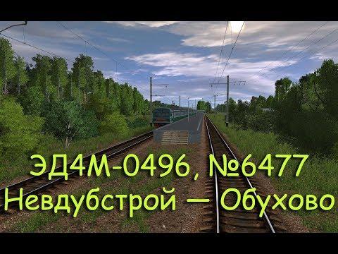 Trainz: ЭД4М-0496, рейс №6477, Невдубстрой — Обухово