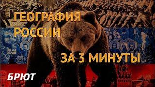 География России за 3 минуты