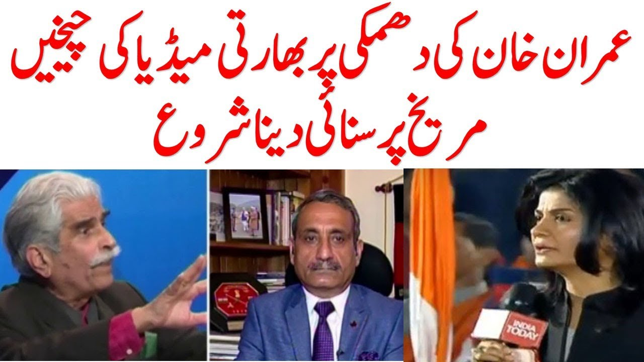 Funny Indian Media Reaction After Prime Minister of Pakistan Imran Khan Speech