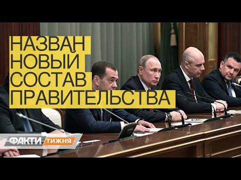 Назван новый состав правительства РФ