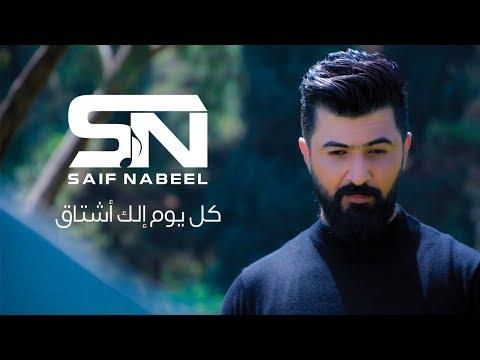 Saif Nabeel - Kol Youm Elk Ashtak (Official Music Video)   سيف نبيل - كل يوم الك اشتاق