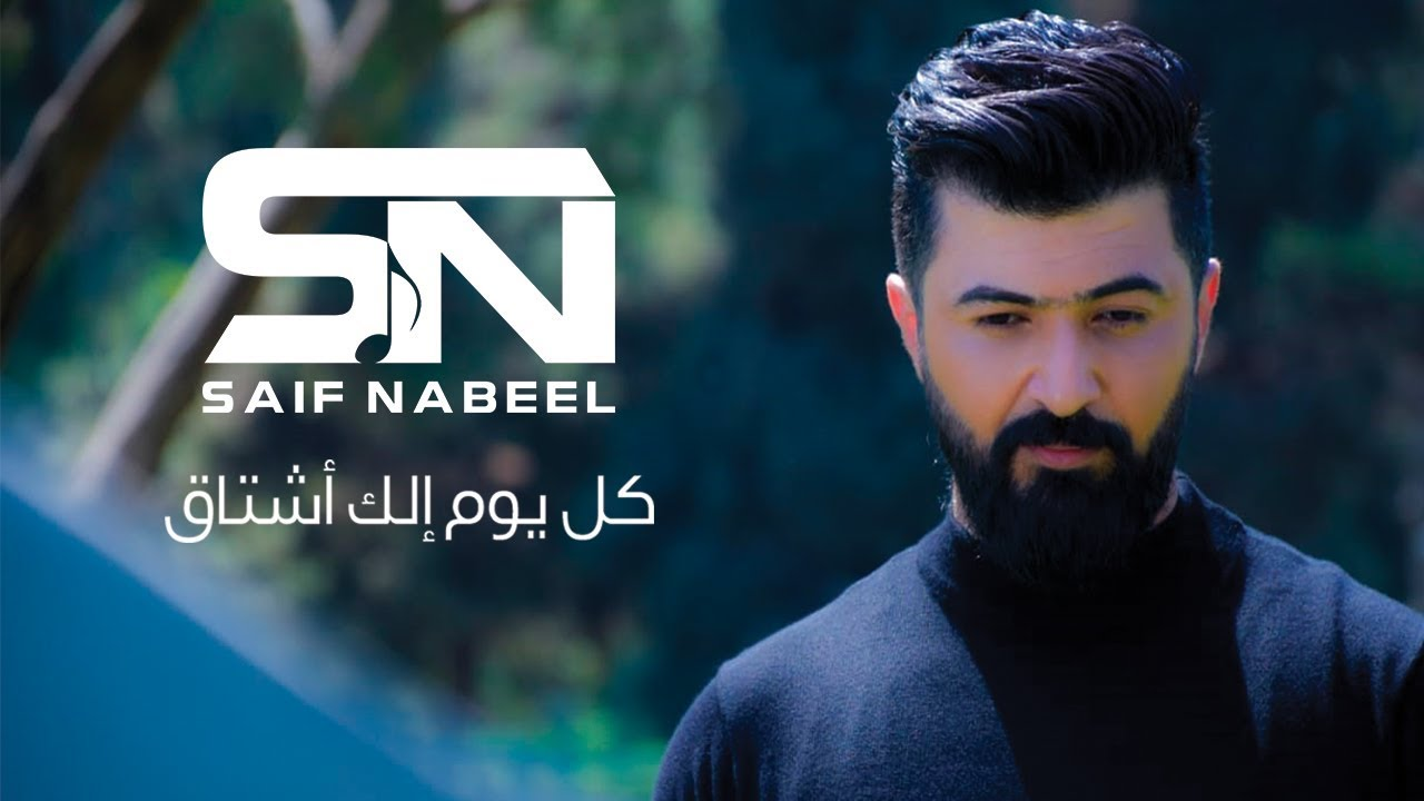 Saif Nabeel - Kol Youm Elk Ashtak (Official Music Video) | سيف نبيل - كل يوم الك اشتاق
