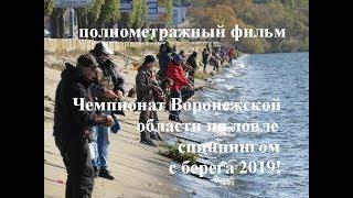 Чемпионат Воронежской области по ловле спиннингом с берега 2019