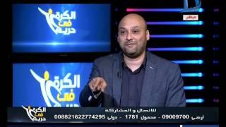 الكرة فى دريم| خالد الغندور لن أعمل بالزمالك إلا بأجر