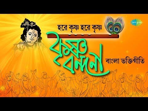 Best Bengali Devotional Song | Hare Krishna Hare Krishna | Video Jukebox
