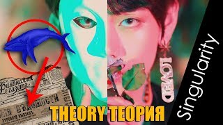 ПУГАЮЩАЯ ТАЙНА V! - Теория BTS (Taehyung) - Singularity | Theory K-pop Ari Rang