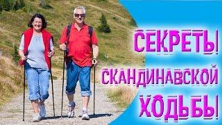 Секреты скандинавской ходьбы - простые движения для долголетия