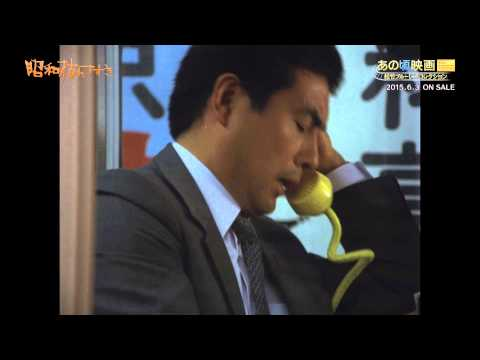 画像: あの頃映画 the BEST 松竹ブルーレイ・コレクション「昭和枯れすすき」2015/6/3リリース! youtu.be