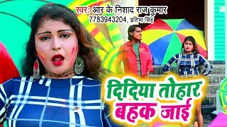 आ गया RK Nishad Rajkumar का सबसे हिट होली गीत 2019 - Didiya Tohar Bahak Jai - Holi Geet 2019