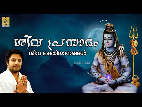 Sivaprasadam Jukebox | Shiva Devotional songs | Madhu Balakrishnan