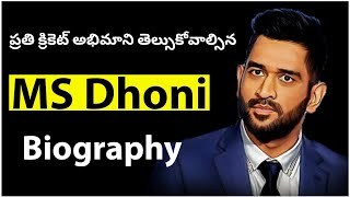 MS Dhoni Biography In Telugu  MS Dhoni Succes Story  Voice Of Telugu 2O