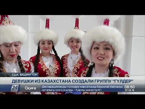 Девушки из Казахстана создали танцевальную группу «Гульдер» в США