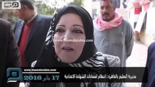 مصر العربية | مديرية التعليم بالقاهرة : انتظام امتحانات الشهادة الاعدادية