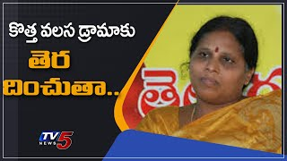 కొత్త వలసలో హై డ్రామా: Ex MLA Kolla Lalitha To Keep Press Meet With Proofs Against EC Officer | TV5