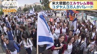 エルサレムは厳戒態勢 米大使館移転直前にパレード(18/05/14)