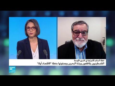 خطة السلام الأمريكية: الفلسطينيون يقاطعون ورشة البحرين ويصفونها بخطة -الاقتصاد أولا-  - 12:54-2019 / 6 / 26
