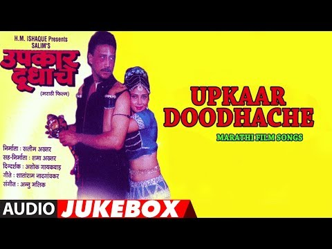 UPKAAR DOODHACHE - Marathi (Dubbed) Movie || Audio Jukebox Full Songs - Marathi || T-Series Marathi
