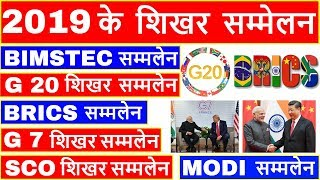 2019 के शिखर सम्मेलन | Shikhar sammelan 2019 | Summit and conferences 2019 |Current affairs 2019