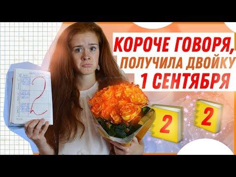 видео: КОРОЧЕ ГОВОРЯ, ПОЛУЧИЛА ДВОЙКУ 1 СЕНТЯБРЯ