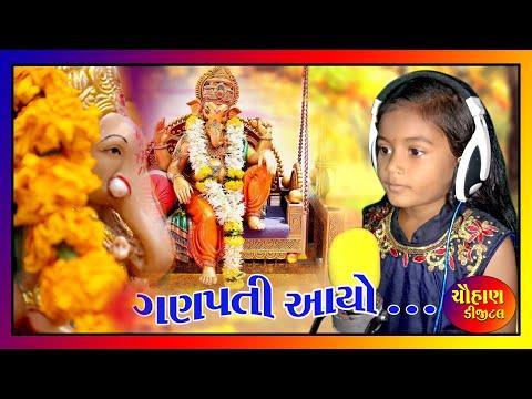 રીધ્ધી-સીધ્ઘી-લાયો-ગણપતી-આયો-||-ganpati-ayo-2019-ganesh-chaturthi-festival-new-hd-song-||-puja-mali