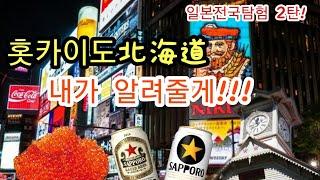 일본탐험 ) 제2탄 홋카이도 입니다. 홋카이도 관광명소…