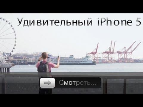 Покупатели недовольны новым iPhone 5