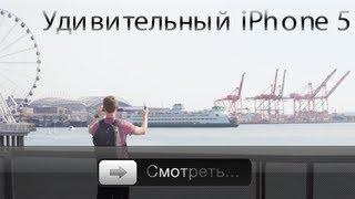 Удивительный iPhone 5