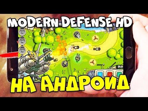 ТОП ОФФЛАЙН ИГРА НА АНДРОИД - MODERN DEFENSE HD ПРОХОЖДЕНИЕ 7 - СТРИМ - PHONE PLANET